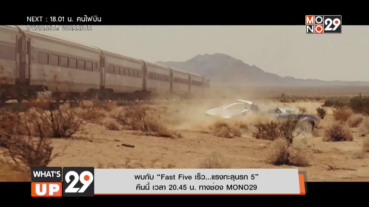 """พบกับ """"Fast Five เร็ว...แรงทะลุนรก 5"""" คืนนี้ เวลา 20.45 น. ทางช่อง MONO29"""