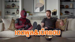 แสบทรวง! เบ็คแฮม โผล่งานโฆษณาภาพยนตร์ Deadpool 2 (คลิป)