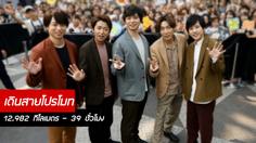 """JET STORM"" การเดินสายโปรโมทนอกญี่ปุ่นครั้งยิ่งใหญ่ของ อาราชิ"