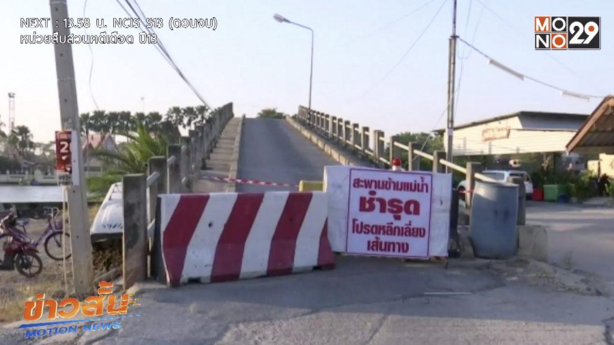 ช่วยเหลือผู้ได้รับผลกระทบใช้สะพานหลวงปู่จ้อย