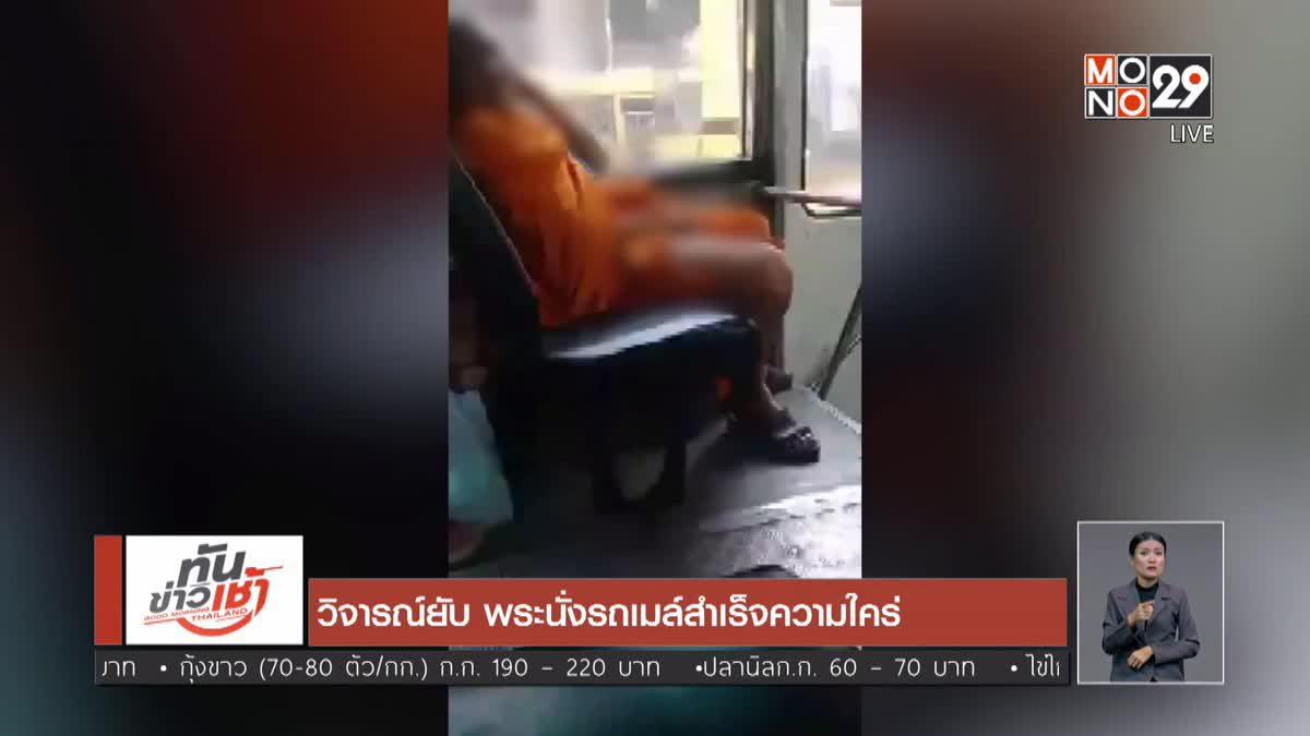 วิจารณ์ยับ พระนั่งรถเมล์สำเร็จความใคร่