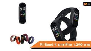 ลาซาด้า ผนึก เสียวหมี่ เปิดตัว Mi Smart Band 4 ในประเทศไทย ในราคา 1,290 บาท