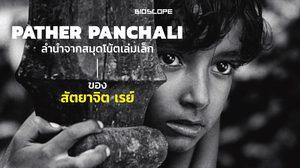 Pather Panchali : ลำนำจากสมุดโน้ตเล่มเล็กของ สัตยาจิต เรย์