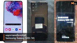 มาแล้วภาพเครื่องจริงตัวเป็นๆ Galaxy S20+ 5G