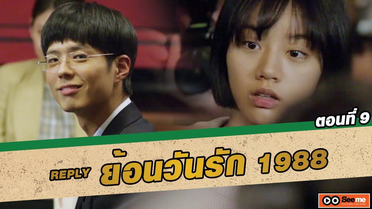 ย้อนวันรัก 1988 (Reply 1988) ตอนที่ 9 ถ้าชนะก็ต้องดีใจสิ [THAI SUB]
