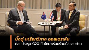 บิ๊กตู่ ถกนายกฯ ออสเตรเลีย ก่อนการประชุม G20