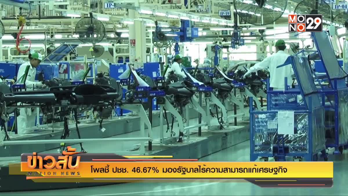 โพลชี้ ปชช. 46.67% มองรัฐบาลไร้ความสามารถแก้เศรษฐกิจ