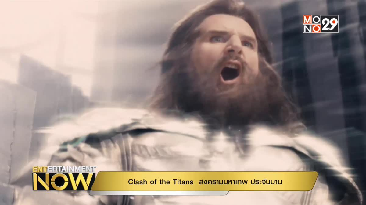 Blockbuster : Clash of the Titans