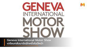 Geneva International Motor Show เตรียมกลับมาจัดอีกครั้งในปีหน้า