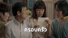 14 เมษาฯ สังสรรค์วันครอบครัว ไปกับ 5 หนังไทยส่งเสริมสถานบันครอบครัว