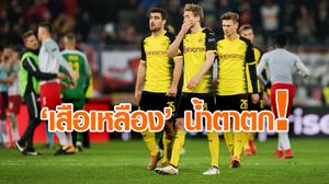ผลบอล ซัลซ์บวร์ก vs ดอร์ทมุนด์!! เสือเหลือง กระสุนด้านบุกเจ๊า ซัลซ์บวร์ก 0-0 ร่วง ยูโรป้า
