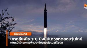 เกาหลีเหนือรับ ยิงทดสอบขีปนาวุธไฮเปอร์โซนิกรุ่นใหม่