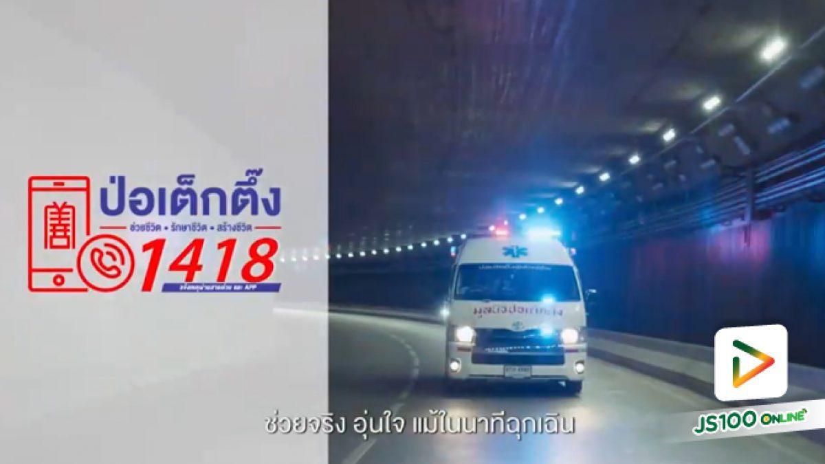 """มูลนิธิป่อเต็กตึ๊ง เปิดตัวแอปพลิเคชัน ป่อเต็กตึ๊ง 1418 แอปฯแรกในไทยที่ติดตามการช่วยเหลืออย่างทันท่วงที ภายใต้คอนเซ็ปต์ """"ช่วยจริง อุ่นใจ แม้ในนาทีฉุกเฉิน"""""""