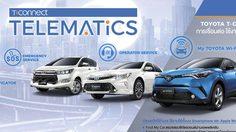 Toyota T-Connect Telematics  เทคโนโลยี พร้อมเชื่อมต่อชีวิตแบบไร้ขีดจำกัด