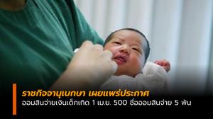 ราชกิจจาฯ ประกาศเด็กเกิด 1 เม.ย.ออมสินจ่ายให้ 500 ชื่อออมสินให้ 5,000 บาท
