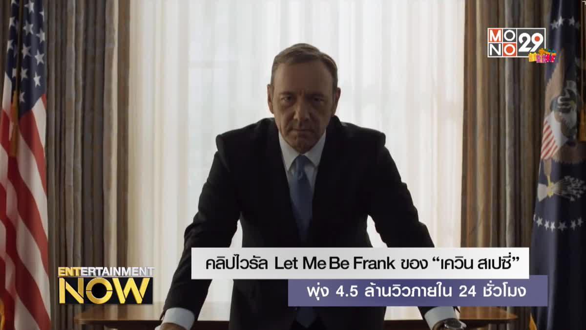 """คลิปไวรัล Let Me Be Frank ของ """"เควิน สเปซี่"""" พุ่ง 4.5 ล้านวิวภายใน 24 ชั่วโมง"""