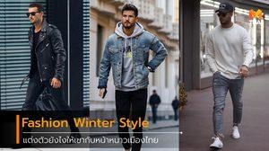 แมตช์เสื้อผ้ารับ หน้าหนาว แบบไม่หนาวของเมืองไทย