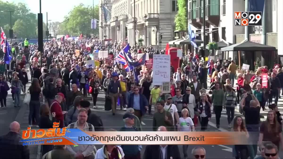 ชาวอังกฤษเดินขบวนคัดค้านแผน Brexit