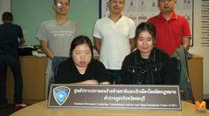 ล้างบาง 2 แก๊งมังกร ใช้ไทยเป็นฐานก่ออาชญากรรมทางเทคโนโลยี