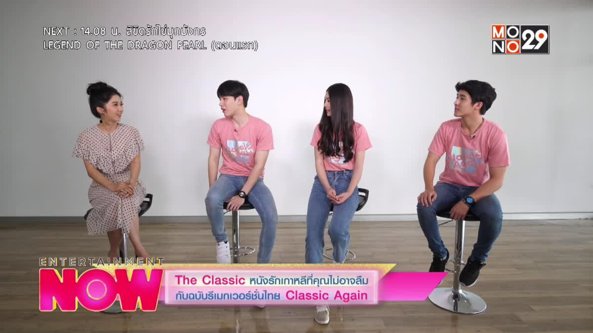 The Classic หนังรักเกาหลีที่คุณไม่อาจลืมกับฉบับรีเมกเวอร์ชั่นไทย Classic Again