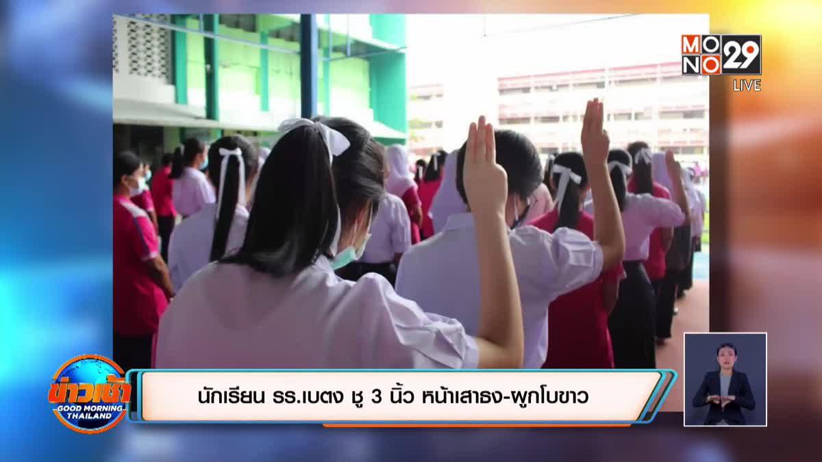ความเคลื่อนไหวนักเรียนแสดงออกเชิงสัญลักษณ์