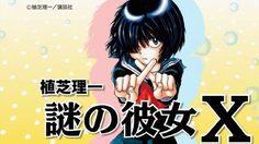 การ์ตูนมังงะ Nazo no Kanojo X ประกาศจบ กันยายน 2014 นี้!!