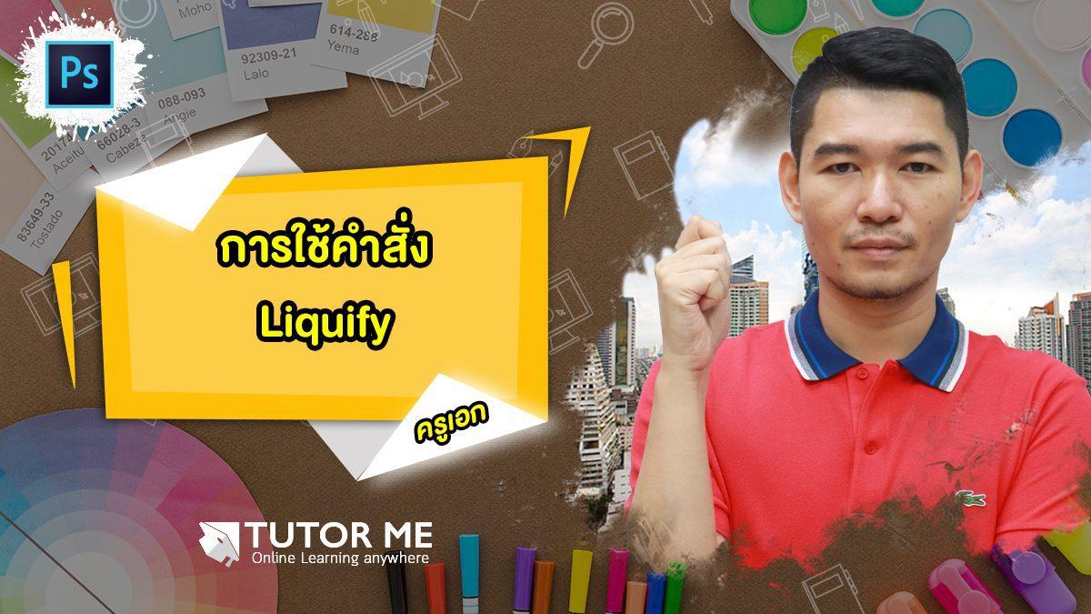 การใช้คำสั่ง Liquify แบบง่าย ๆ โดย ครูเอก