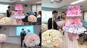 ม.หอการค้าไทย พรีเซนต์งานแต่งงาน