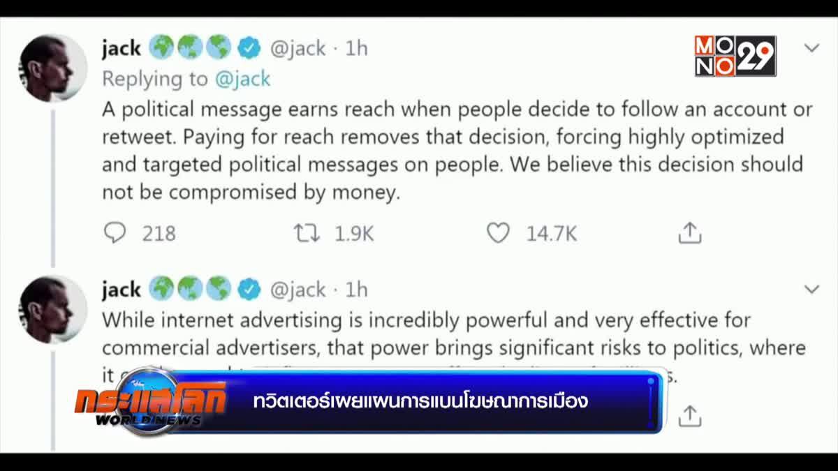 ทวิตเตอร์เผยแผนการแบนโฆษณาการเมือง