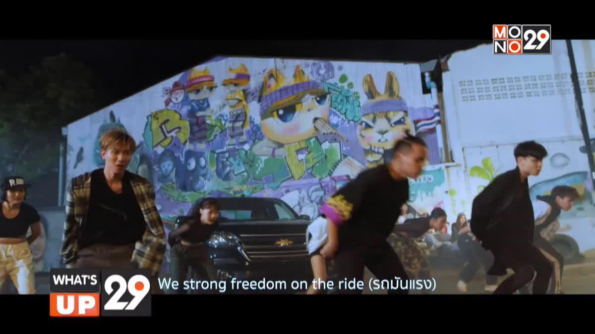"""""""เชฟโรเลต"""" ร่วมมือกับ """"ไทบ้าน"""" ปล่อย MV เพลง """"ไปบ่สู"""""""