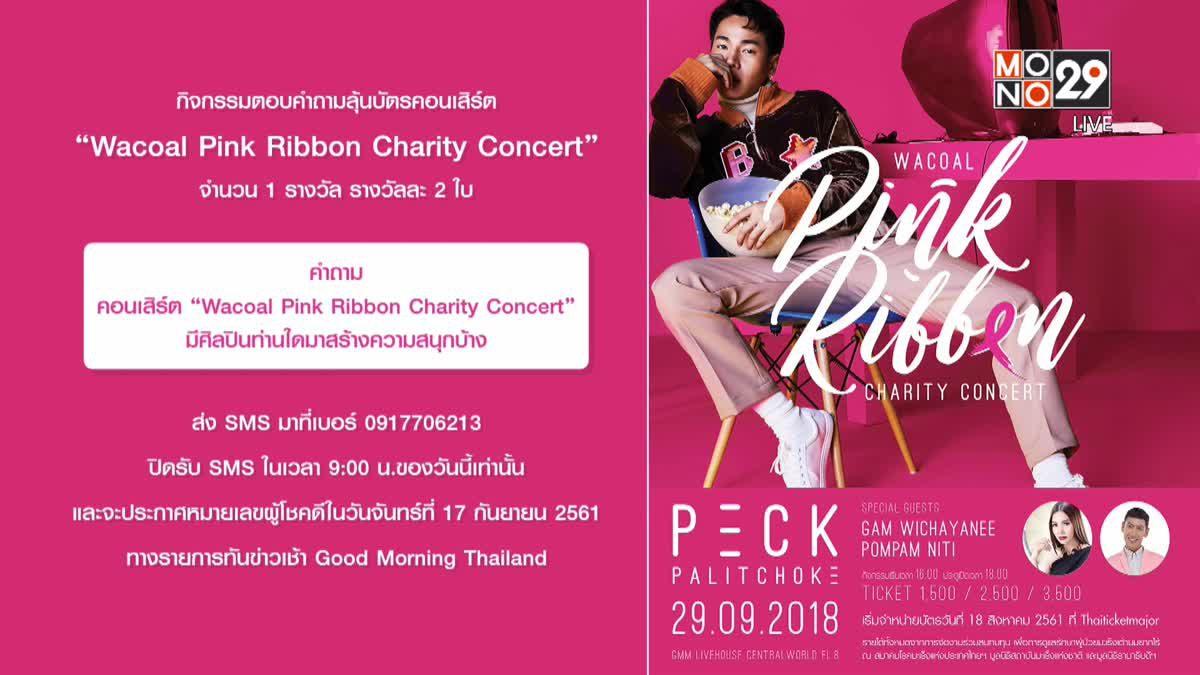 """กิจกรรมตอบคำถามลุ้นบัตรคอนเสิร์ต """"Wacoal Pink Ribbon Charity Concert"""""""