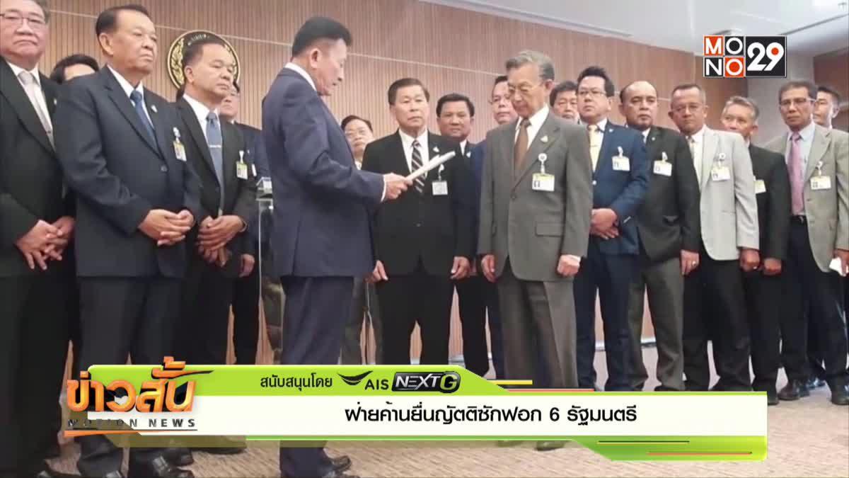 ฝ่ายค้านยื่นญัตติซักฟอก 6 รัฐมนตรี