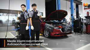 Mazda ชวนตรวจสุขภาพรถฟรีขับขี่ปลอดภัยช่วงสงกรานต์ 2564