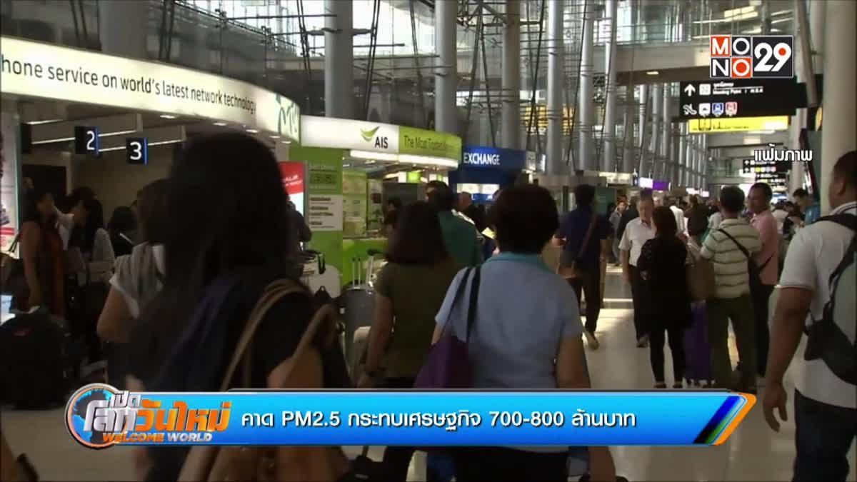คาด PM2.5 กระทบเศรษฐกิจ 700-800 ล้านบาท