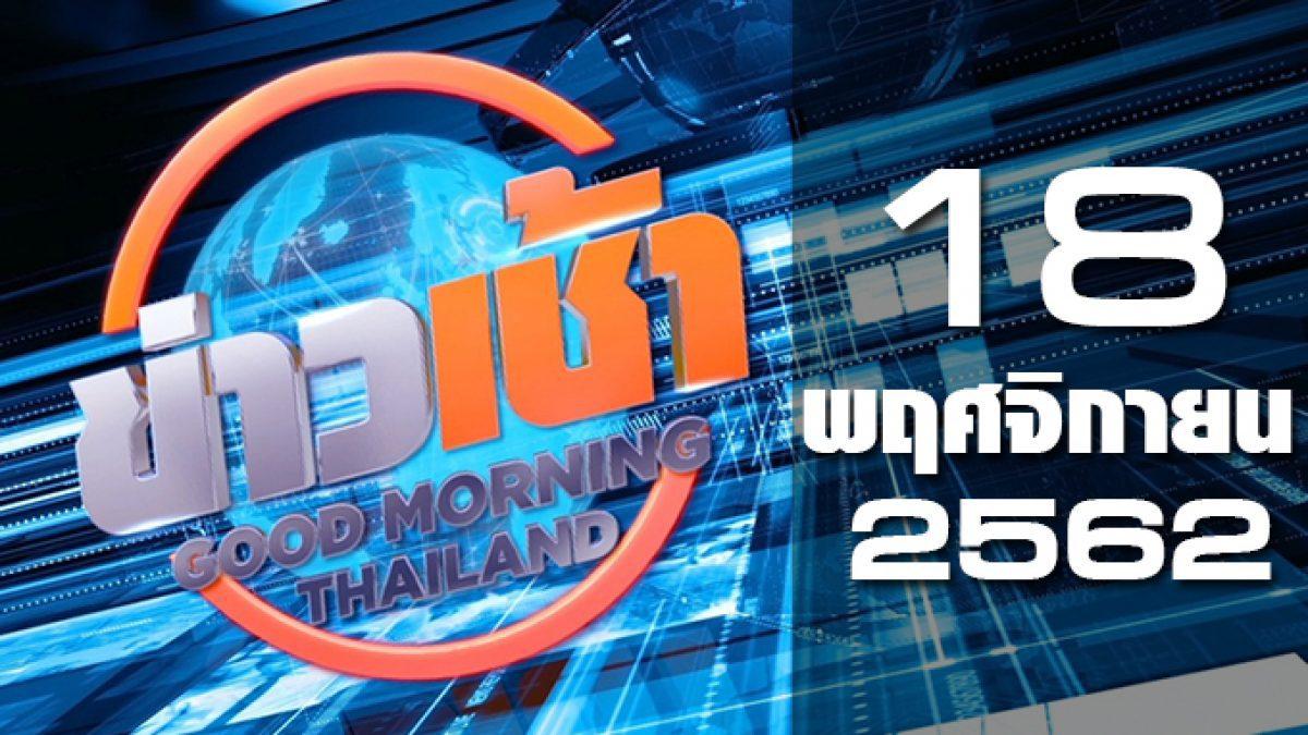 ข่าวเช้า Good Morning Thailand 18-11-62