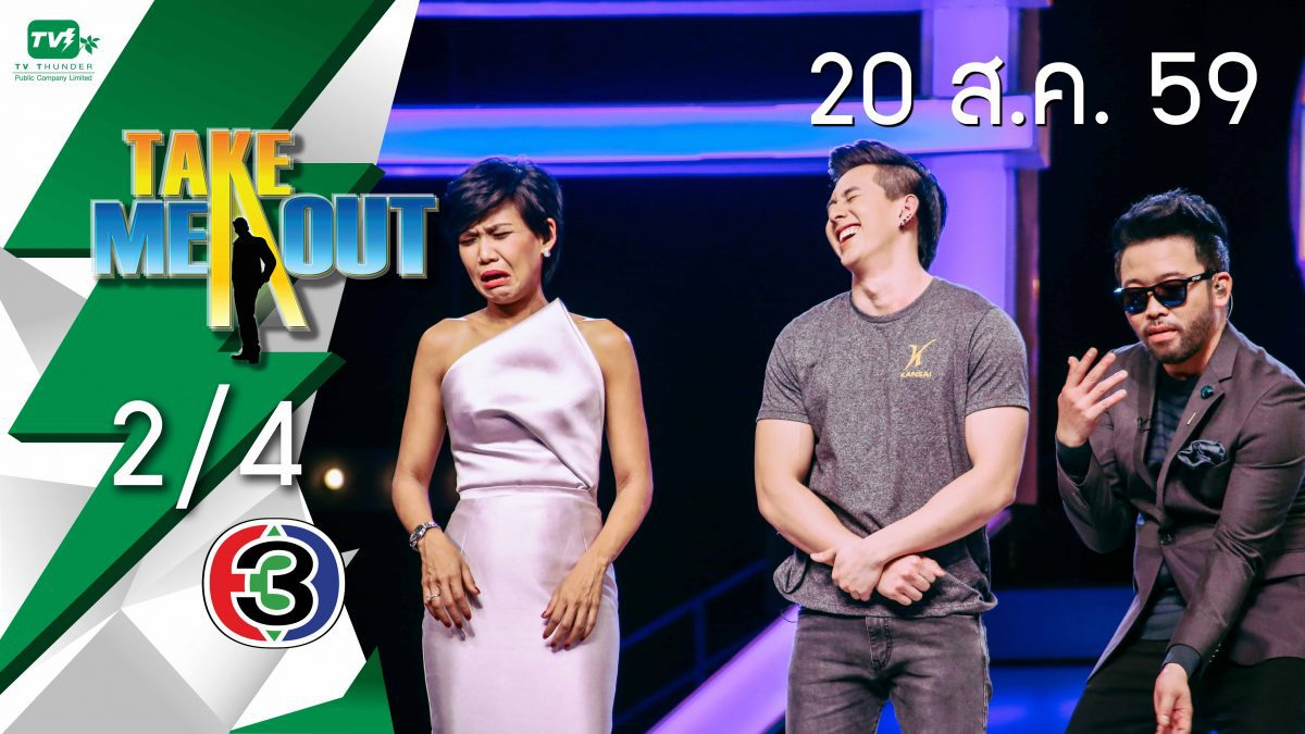 Take Me Out Thailand S10 ep.20 กล้า 2/4 (20 ส.ค. 59)