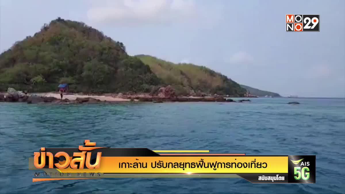 เกาะล้าน ปรับกลยุทธฟื้นฟูการท่องเที่ยว