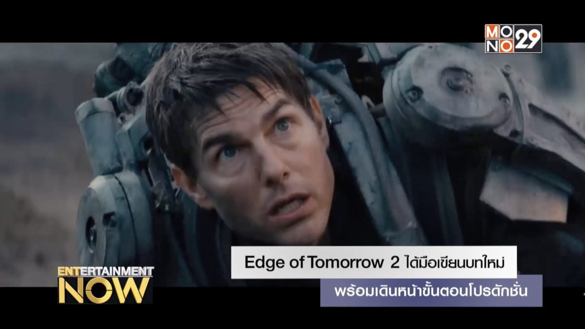 Edge of Tomorrow 2 ได้มือเขียนบทใหม่ พร้อมเดินหน้าขั้นตอนโปรดักชั่น