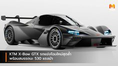KTM X-Bow GTX รถแข่งโฉมใหม่สุดล้ำ พร้อมสมรรถนะ 530 แรงม้า