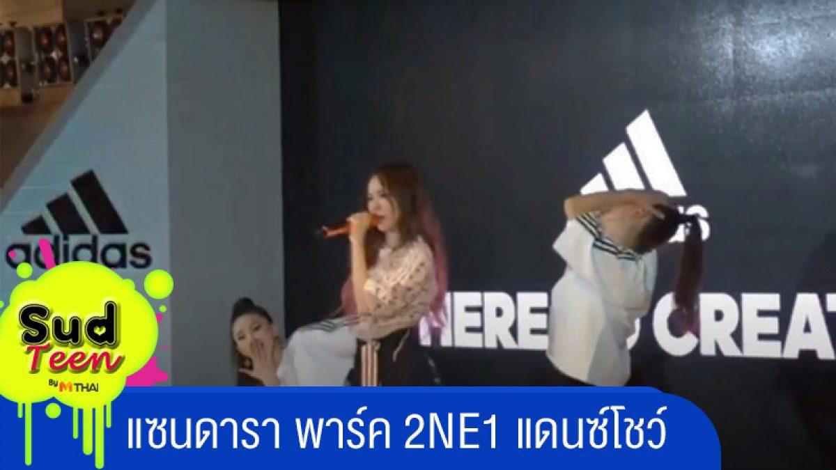 แซนดารา พาร์ค 2NE1 แดนซ์โชว์มินิคอนเสิร์ตสุดแซ่บ
