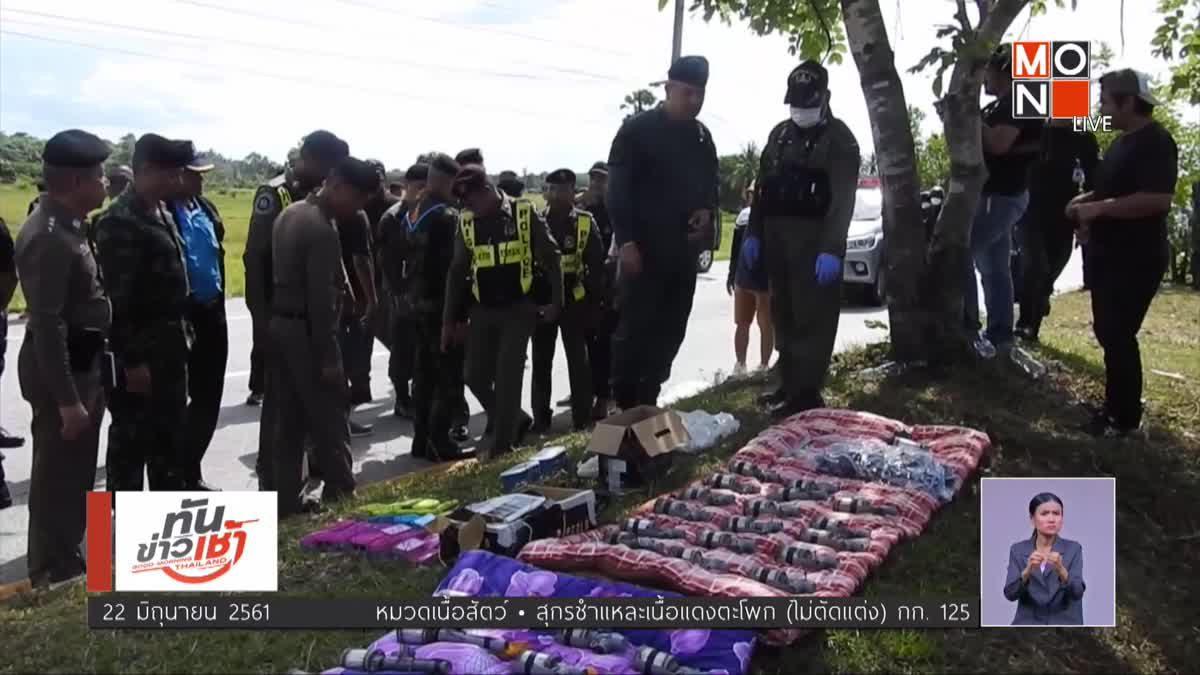 ยึดระเบิดกว่า 40 ลูก ก่อนนำไปก่อเหตุชายแดนใต้