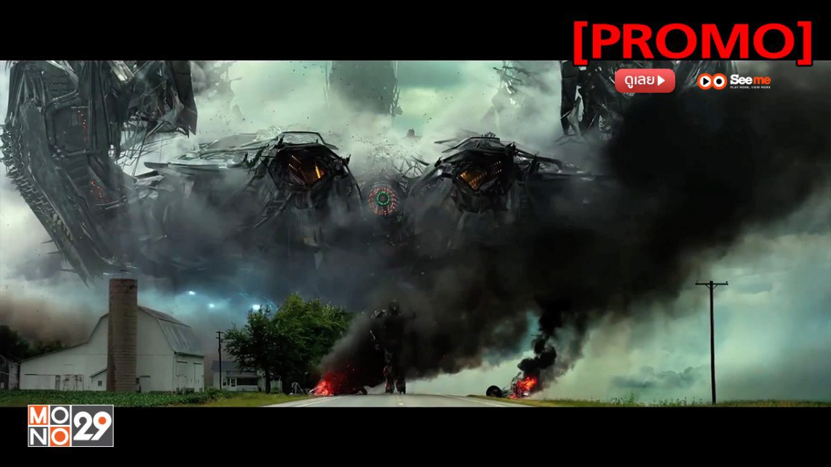 Transformers: Age of Extinction ทรานส์ฟอร์เมอร์ส 4: มหาวิบัติยุคสูญพันธุ์ [PROMO]