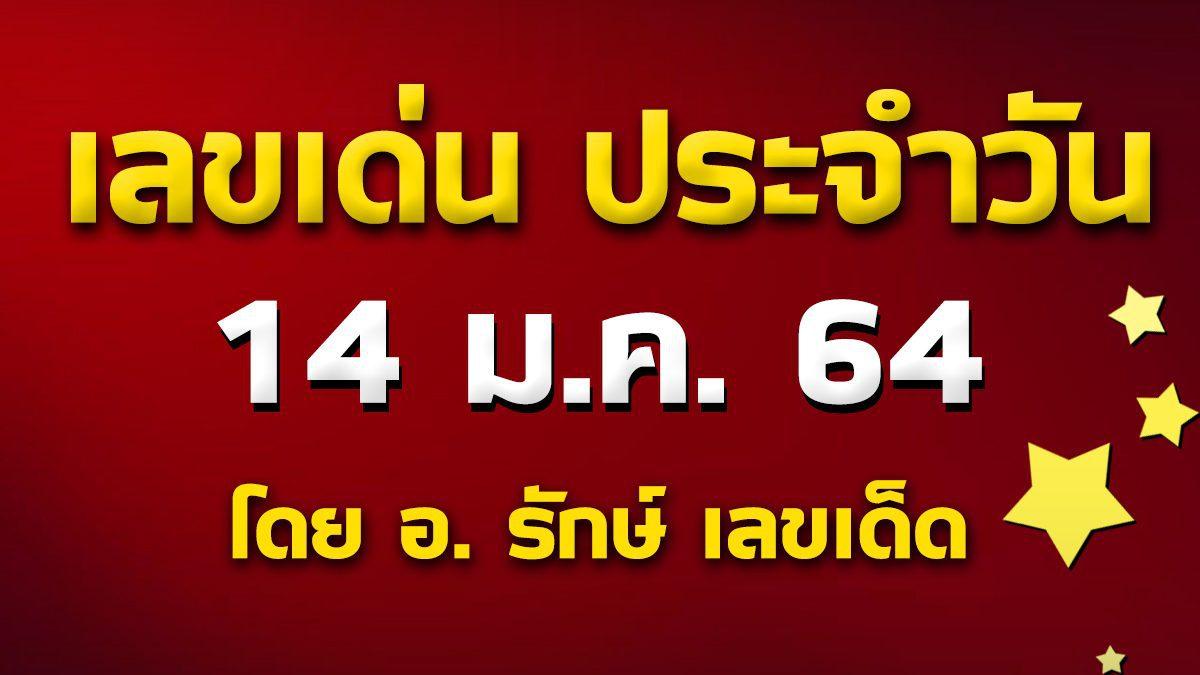 เลขเด่นประจำวันที่ 14 ม.ค. 64 กับ อ.รักษ์ เลขเด็ด