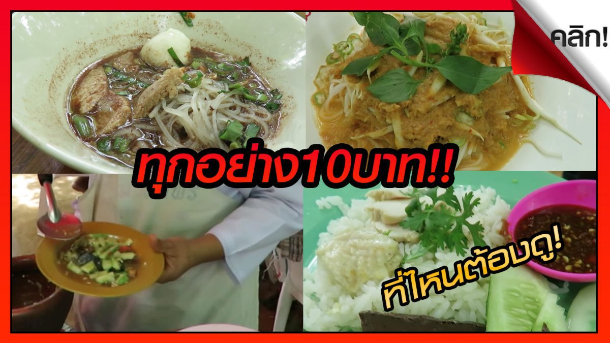 (คลิปเด็ดทั่วไทย) วัดดังหัวหินขายอาหาร 10 บาท ช่วยผู้มีรายได้น้อย