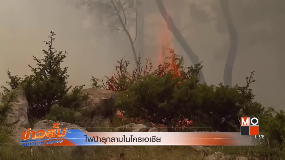 ไฟป่าลุกลามในโครเอเชีย