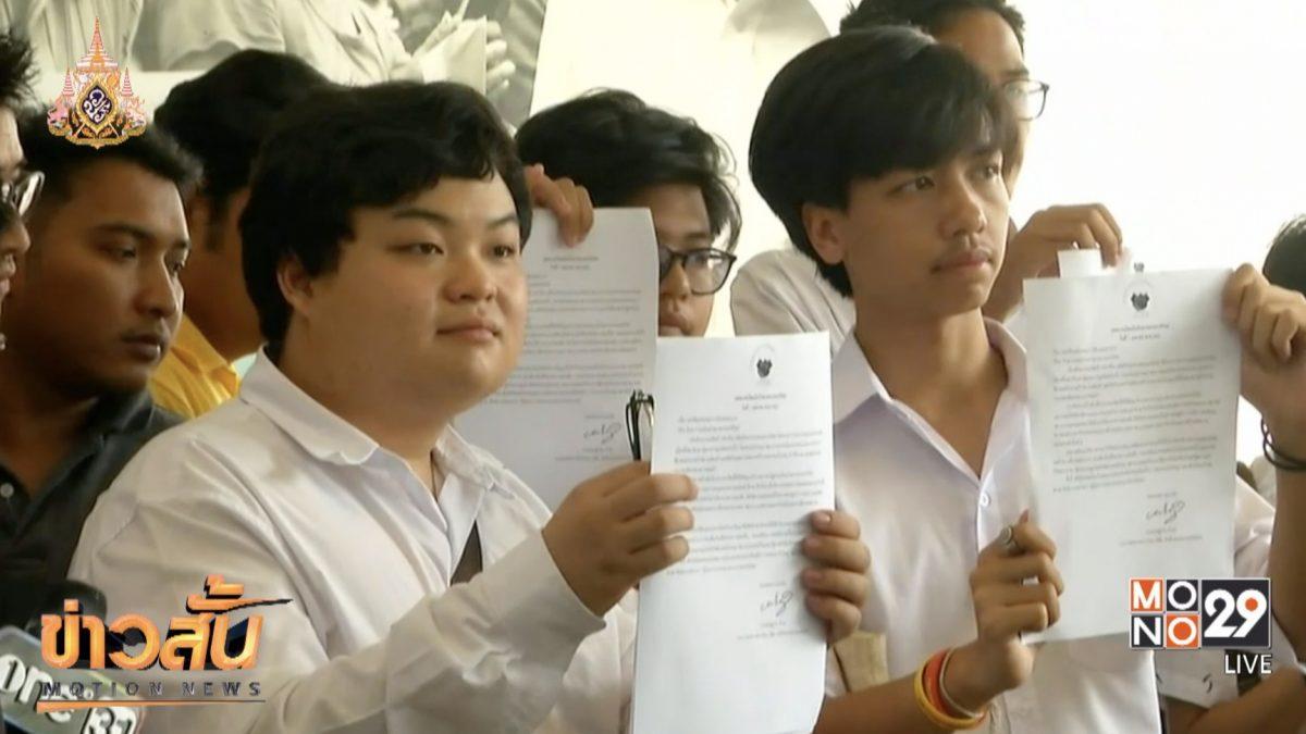 สนท.ยื่นหนังสือให้ ปชป. จับมือ เพื่อไทย ตั้งรัฐบาล