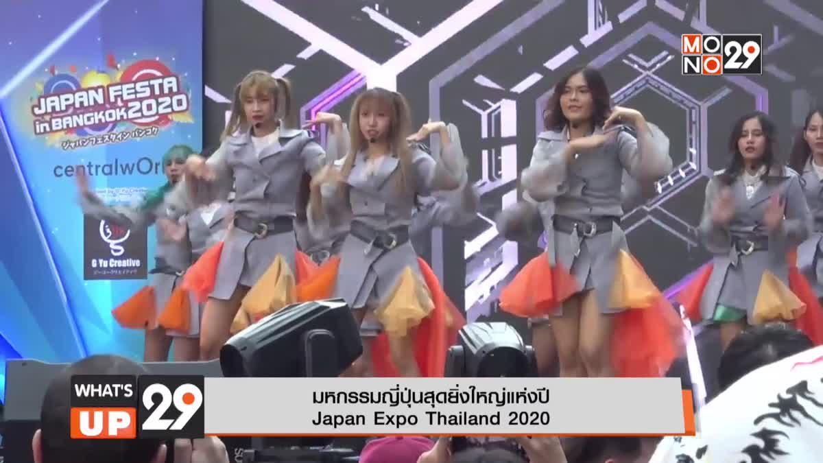"""มหกรรมญี่ปุ่นสุดยิ่งใหญ่แห่งปี """"Japan Expo Thailand 2020"""""""