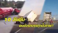10 คนขับรถบรรทุกขั้นเทพ โคตรฝีมือเห็นแล้วอึ้ง ของแบบนี้มันฝึกกันไม่ได้!!