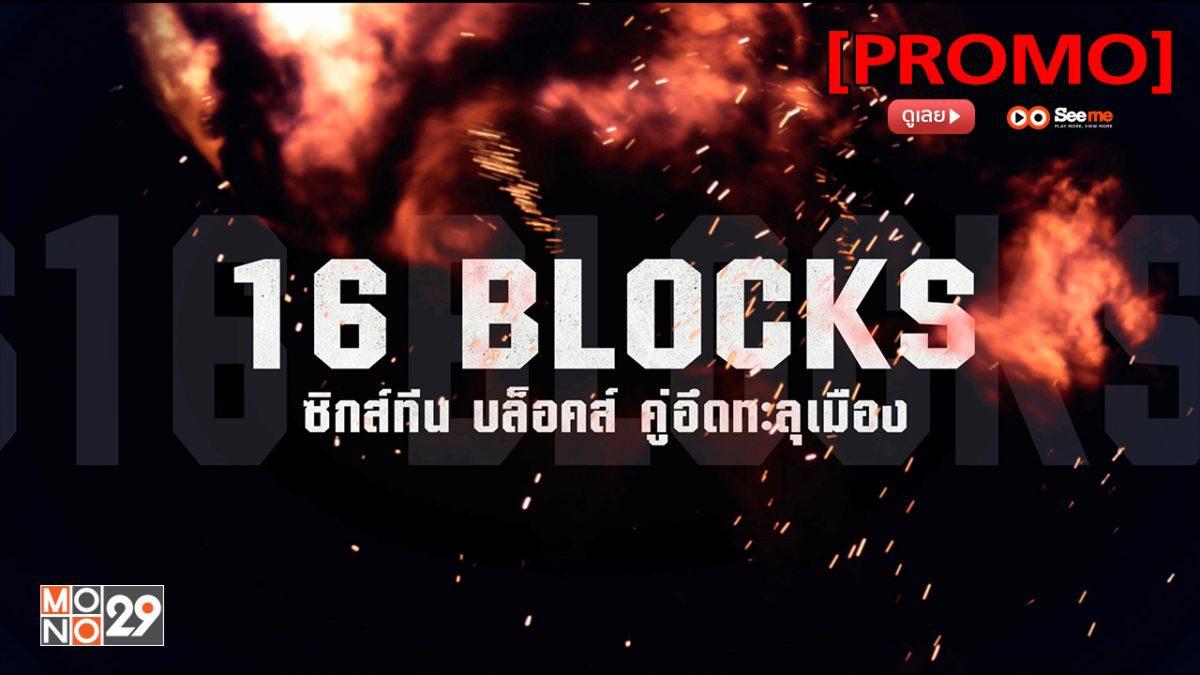 16 Blocks คู่อึดทะลุเมือง [PROMO]