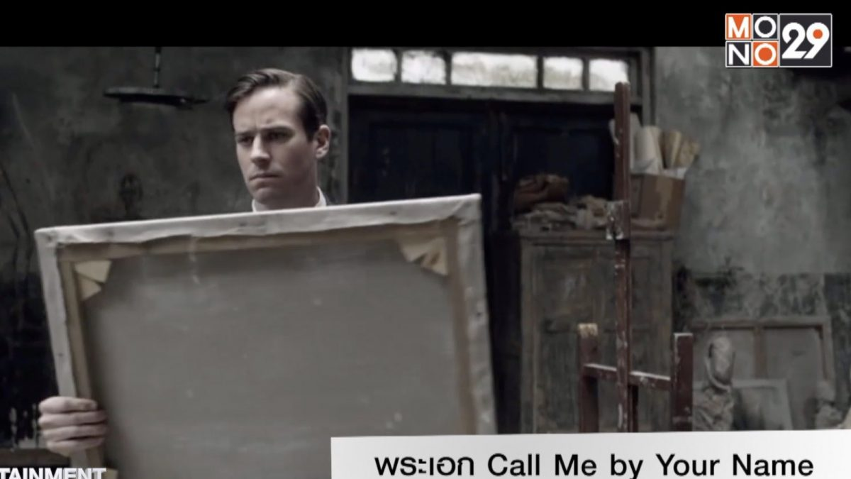 พระเอก Call Me by Your Name ส่งงานใหม่หนังอิงประวัติศาสตร์ศิลปินโลก